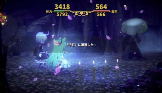【メルヘンフォーレスト-PS4】EXダンジョン1(千石) 攻略