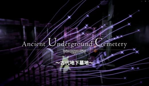 【メルヘンフォーレスト-PS4】第二層 古代地下墓地 攻略