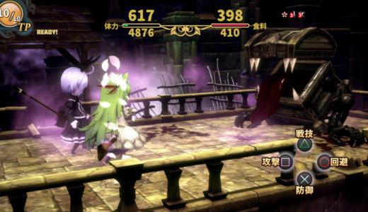 【メルヘンフォーレスト-PS4】ミミック の討伐 攻略方法