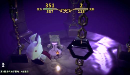 【メルヘンフォーレスト-PS4】第二層 聖騎士の魂集めと資料室の鍵入手