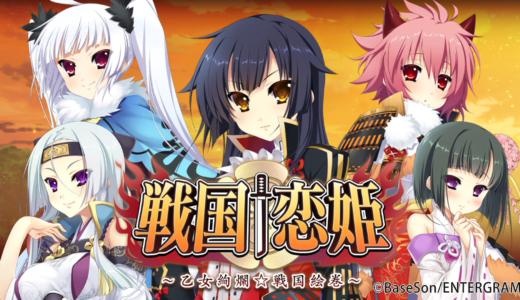 【戦国恋姫】どんなゲーム?